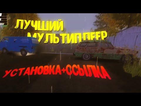 ЛУЧШИЙ МУЛЬТИПЛЕЕР НА My Summer Car (ОБЗОР)   ОБНОВЛЕНИЕ,УСТАНОВКА,РЕШЕНИЕ ПРОБЛЕМ - MSCO