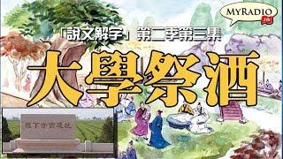 黃毓民 說文解字 第二季 191116 ep3 大學祭酒