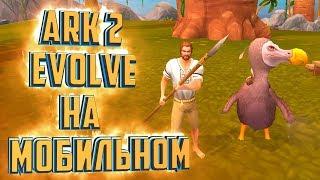 Первый Взгляд на Мобильный АРК - ARK 2 EVOLVE Jurassic Survival Island #1