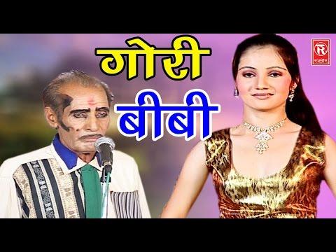सुपरहिट स्टेज कॉमेडी व नाच प्रोग्राम | गोरी बीबी | Ch Dharampal & Party | New Rasiya 2019