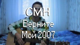 CMH - Верните мой 2007(cover)