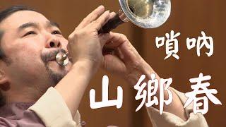 《山鄉春》嗩吶/郭雅志  Guo Ya zhi