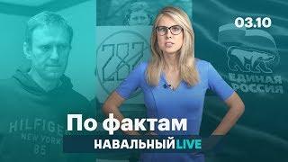 🔥 Оттепель для «экстремистов»? Единороссы-самовыдвиженцы. Арест Навального