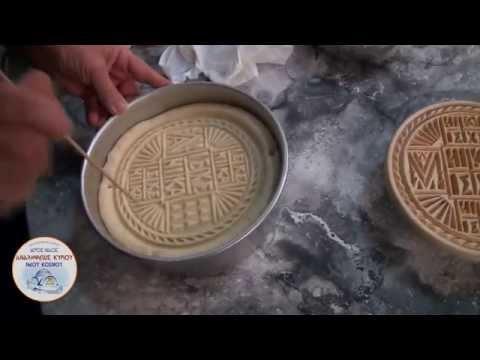 Πρόσφορο Βυζαντινό με προζύμι