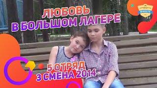 Любовь в большом лагере  - фильм 5 отряда 3 смены 2014