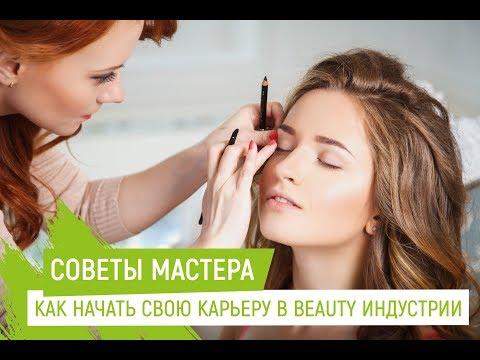 Как начать свою карьеру в beauty индустрии