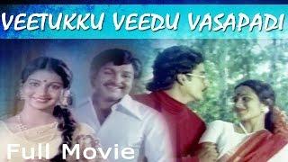 Veetukku Veedu Vasapadi - Tamil Full Movie | Suman | Vijayakumar | Tamil Super Hit Movie