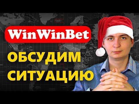 Что происходит в WinWinBet? Разбираемся вместе + пожелания WWB в конце видео!