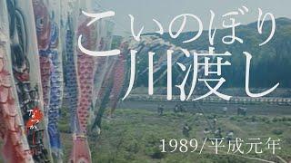 1989年 こいのぼり川渡し【なつかしが】