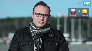 Прогноз Константина Генича на матч : Россия Испания