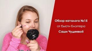 Видеообзор каталога #15 от блоггера Саши Чудеевой