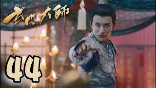 【玄门大师】第44集预告 昆仑彻底黑化 | The Taoism Grandmaster