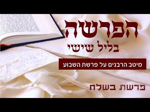 משדר הפרשה על פרשת בשלח-עם גדולי הרבנים והמרצים תשפ
