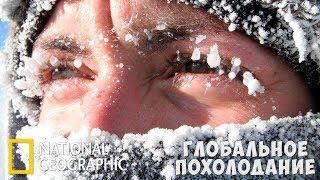 Глобальное похолодание | Голая наука