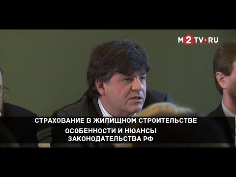 Страхование в жилищном строительстве. Особенности и нюансы законодательства РФ