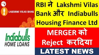 LATEST MARKET NEWS | RBI Rejects Lakshmi Vilas Bank – Indiabulls Merger