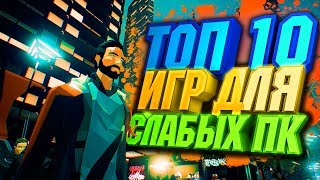 ТОП 10 ИГР ДЛЯ СЛАБЫХ ПК НА 2018 ГОД