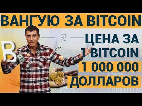 Скоро цена за 1 BITCOIN 1 000 000 долларов цена за 1 сатошик 1 миллион долларов