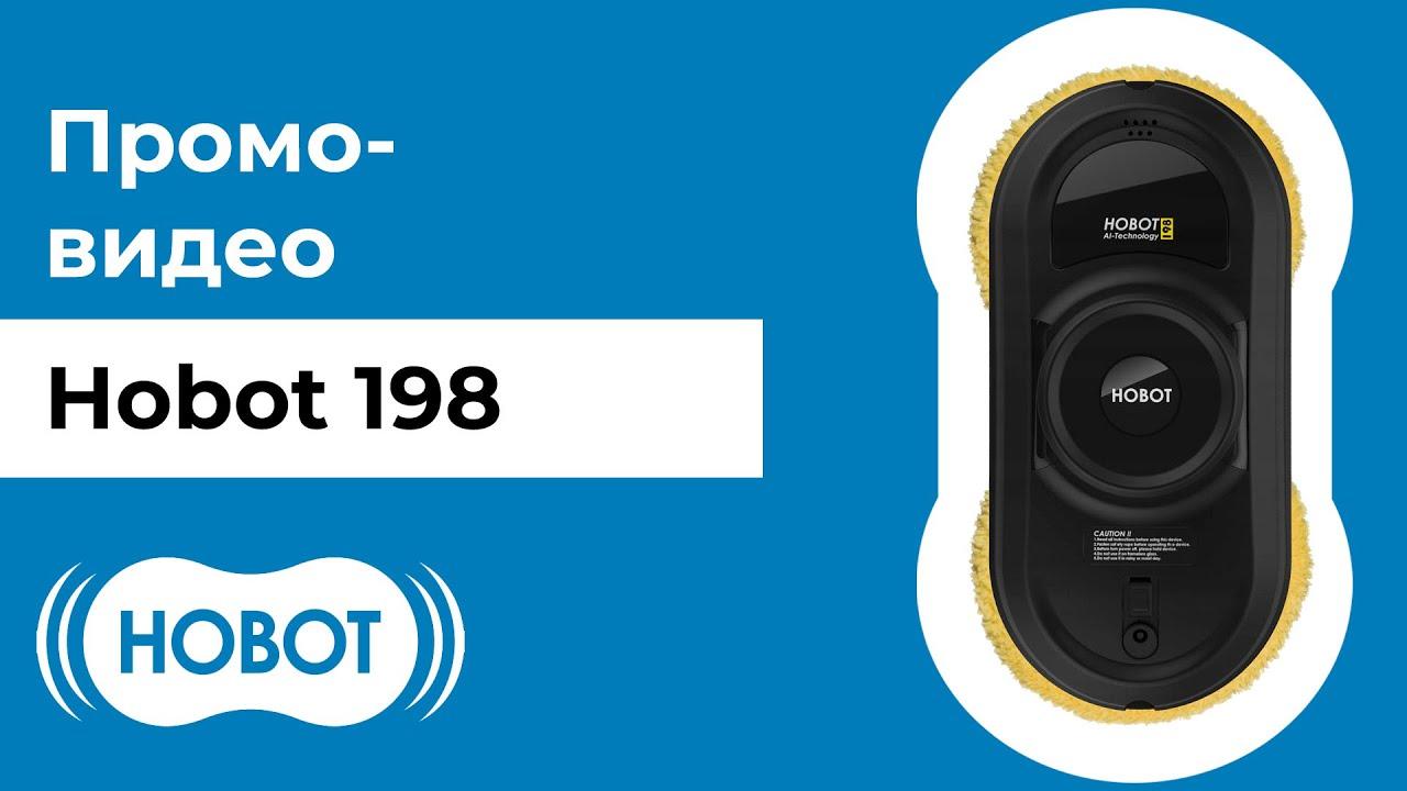 Hobot 198 Промо-ролик. Робот для уборки окон.