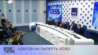 Азаров: На паперть хожу. Вот так, снимаю кепку и собираю
