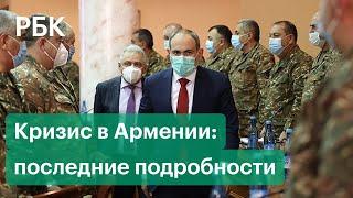 Политический кризис в Армении: последние подробности ситуации вокруг требований отставки Пашиняна