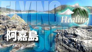 【ヒーリング ドローン 3時間 4K】沖縄 慶良間 阿嘉島 Healing Drone Aerial Okinawa Kerama AKA Island