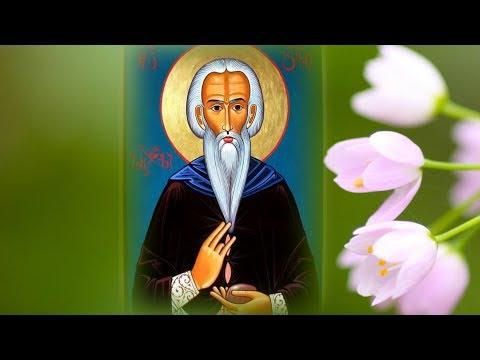 Молитва преподобному Давиду Гареджийскому - день ПАМЯТИ четверг по вознесении.
