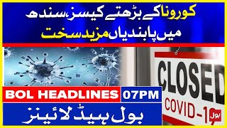 Sindh Govt Imposed Strict Lockdown   BOL News Headlines   7:00 PM   23 July 2021