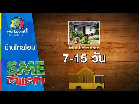 SME ตีแตก (รายการเก่า) | บ้านไทยโฮม | 20 มิ.ย. 58