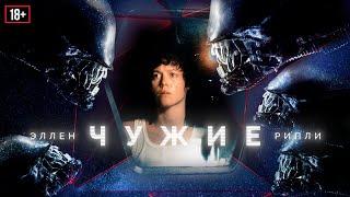 Чужой, Чужие: История Эллен Рипли
