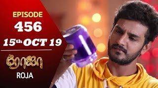 ROJA Serial | Episode 456 | 15th Oct 2019 | Priyanka | SibbuSuryan | SunTV Serial |Saregama TVShows