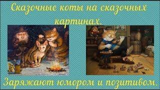 Сказочные коты на сказочных картинах. Заряжают юмором и позитивом.