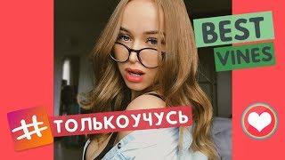 ЛУЧШИЕ ВАЙНЫ 2017 / НОВЫЕ РУССКИЕ И КАЗАХСКИЕ ВАЙНЫ | BEST VINES #84