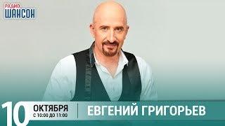 Евгений Григорьев в гостях у Ксении Стриж («Стриж-Тайм», Радио Шансон)