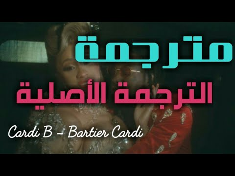 Cardi B - Bartier Cardi ft. 21 Savage Lyrics مترجمة
