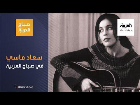 العرب اليوم - شاهد: الفنانة الجزائرية سعاد ماسي تغني وتعزف في