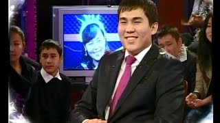 Балдардын сынагына сынбайсынбы? / Эрмек Нурбаев / 2010