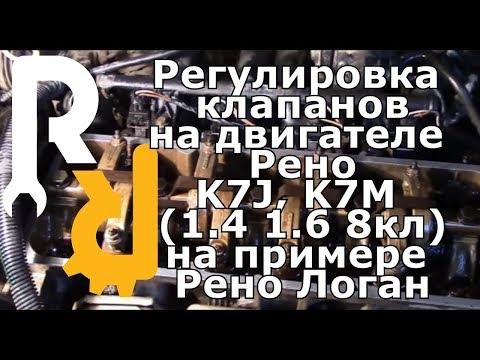 Фото к видео: Регулировка клапанов на Рено Логан, Логан2, Симбол, Кангу, 8V