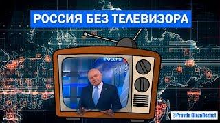 Коротко о реальных событиях в России. Трейлер канала Pravda GlazaRezhet