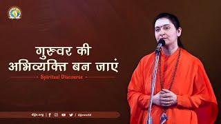 गुरुवर की अभिव्यक्ति बन जाएँ | Guruvar Ki Abhivyakti Ban Jayen | Satsang by Sadhvi Aditi Bharti Ji