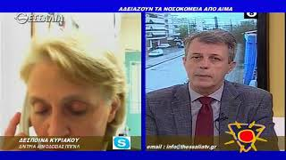 Αδειάζουν το νοσοκομεία απο αίμα _ Καλημέρα Θεσσαλία 6 4 2020