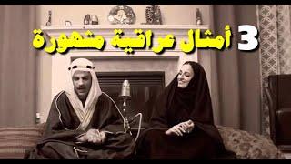 معاني وقصص 3 من أشهر الامثال العراقية القديمة