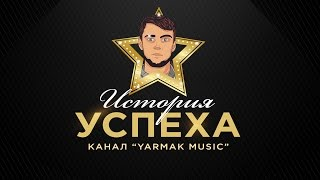 История успеха канала Yarmak Music