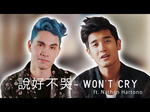 說好不哭 Won't Cry - Sam Tsui & Nathan Hartono Cover (周杰倫 Jay Chou w/ 五月天阿信)