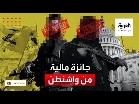 العرب اليوم - شاهد: واشنطن تعرض 5 ملايين دولار لاعتقال قيادي بميليشيات حزب الله