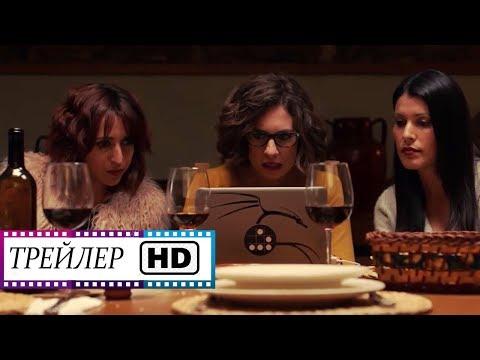 Пароль: Хаус - Русский трейлер HD | Фильм | (2019)