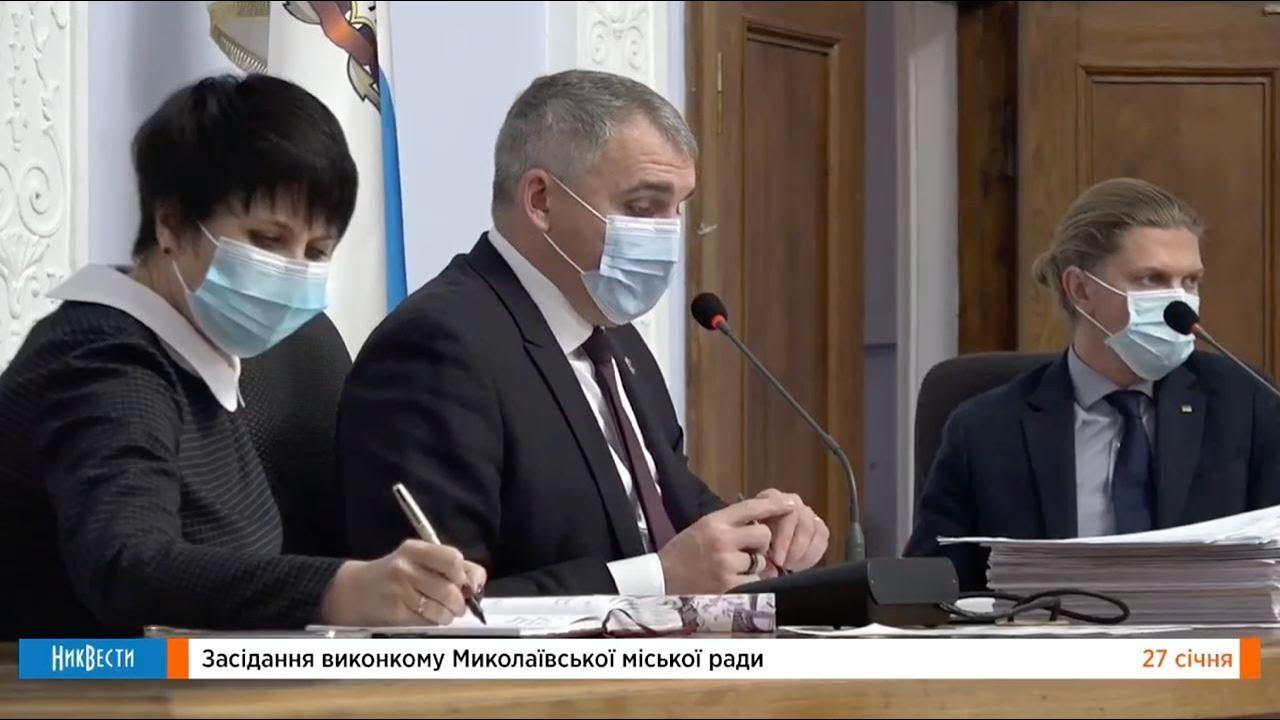 Исполком горсовета Николаева