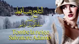الثلج يتساقط . رائعة . سلفاتوري أدامو . Tombe la neige .  Salvatore Adamo