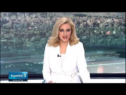 Η συντριπτική πλειοψηφία των Ελλήνων έμεινε στο σπίτι | 20/04/2020 | ΕΡΤ
