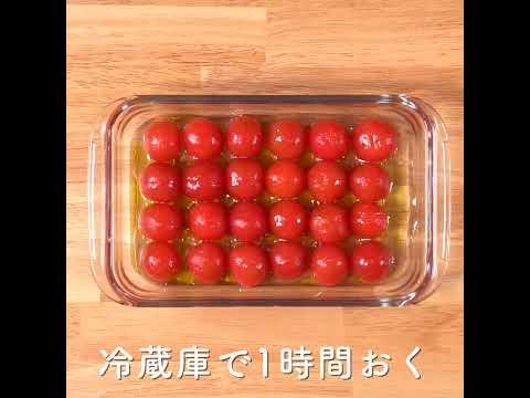 OSMICトマトの甘さが際立つ!「オスミックトマトマリネ」